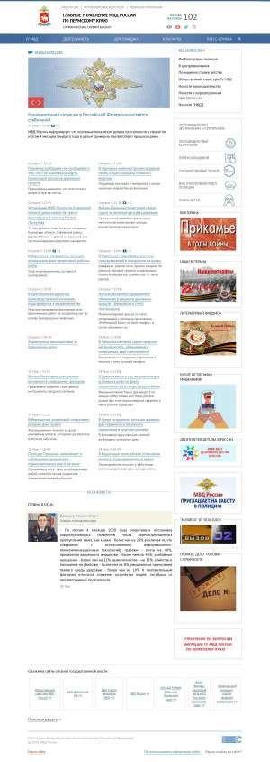 Предпросмотр для 59.mvd.ru — Межмуниципальный отдел МВД России Осинский