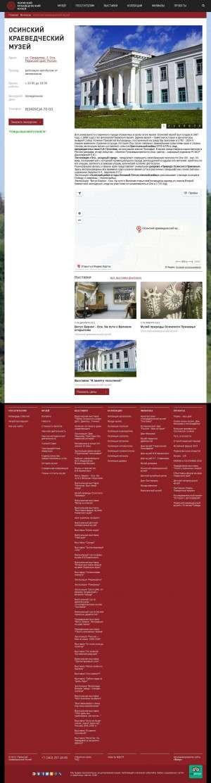 Предпросмотр для museum.perm.ru — Осинский краеведческий музей