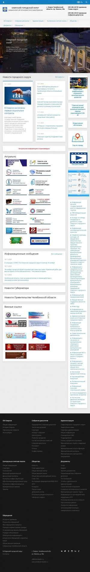 Предпросмотр для www.ozerskadm.ru — Поисково-спасательная Служба Озерского Городского Округа