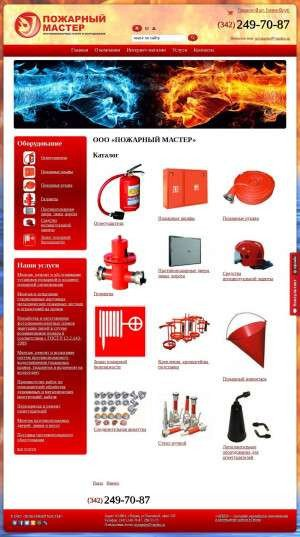 Предпросмотр для www.01master.ru — Пожарный Мастер