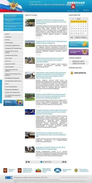 Предпросмотр для 59.fsin.su — Главное управление Федеральной службы исполнения наказаний по Пермскому краю