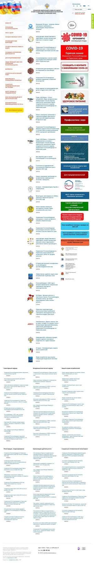 Предпросмотр для 59.rospotrebnadzor.ru — Управление Федеральной службы по надзору в сфере защиты прав потребителей и благополучия человека по Пермскому краю