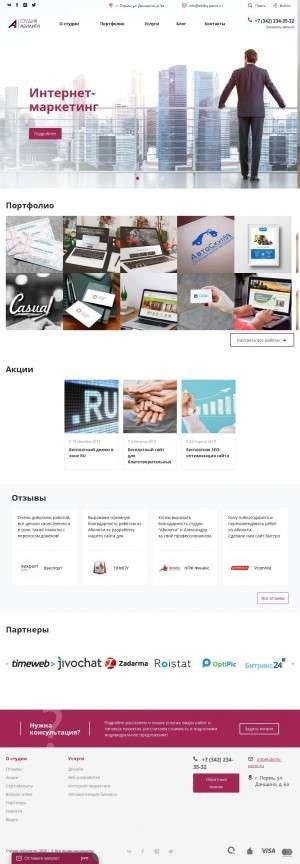 Предпросмотр для ability-perm.ru — Абилити, студия дизайна и агентство интернет-маркетинга