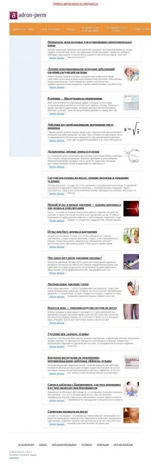 Предпросмотр для www.adron-perm.ru — Адрон