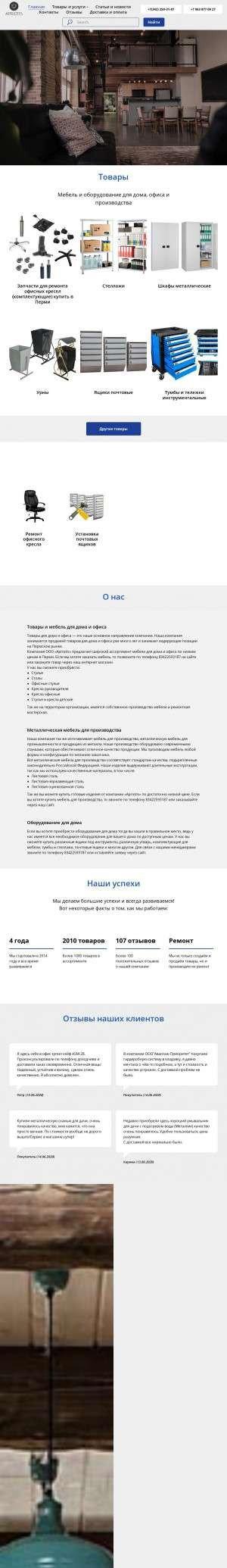 Предпросмотр для apriotis.ru — Авантаж-приоритет