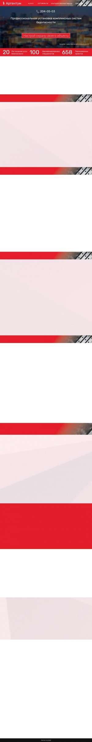 Предпросмотр для www.argentum.pro — Аргентум