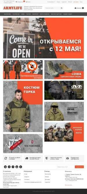 Предпросмотр для armylife.ru — Армилайф