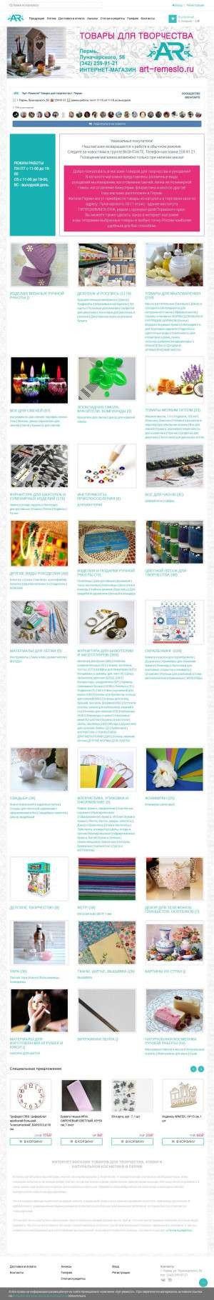 Предпросмотр для art-remeslo.ru — Арт-ремесло - товары для творчества