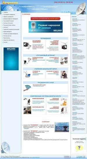 Предпросмотр для astrokom.ru — Антенна
