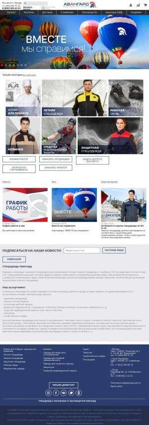 Предпросмотр для www.avangard-sp.ru — Авангард