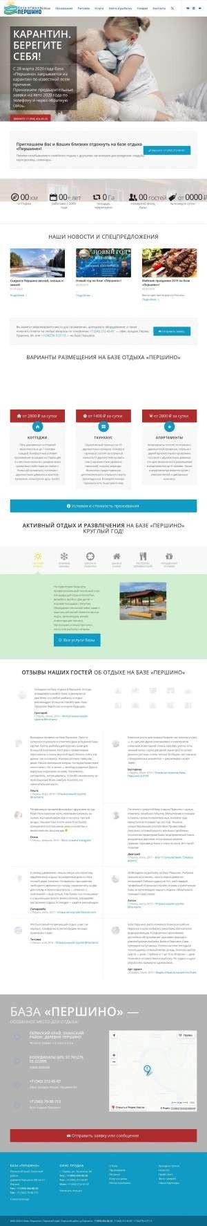 Предпросмотр для www.bazapershino.ru — Першино