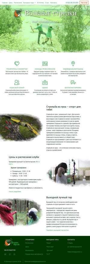 Предпросмотр для bow59.ru — Вольные Стрелки