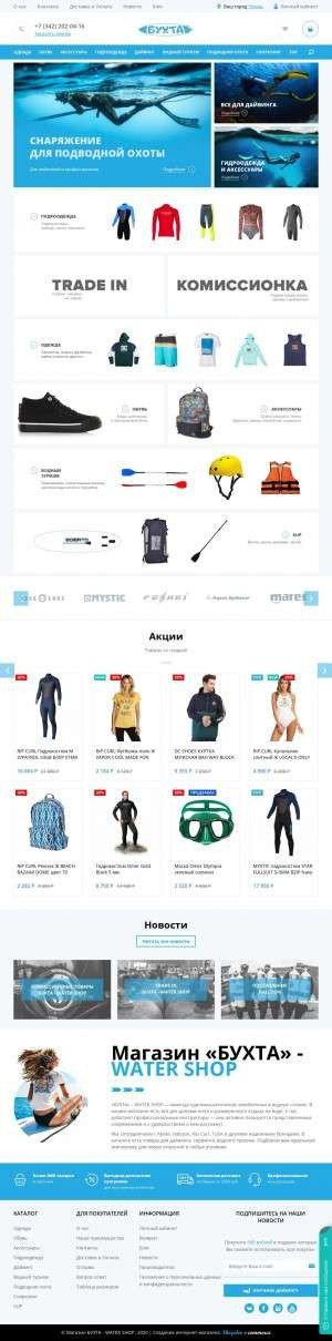 Предпросмотр для byxta.shop — Бухта - Water Shop