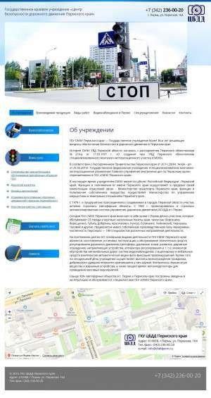 Предпросмотр для cbddperm.ru — ГКУ Цбдд Пермского края
