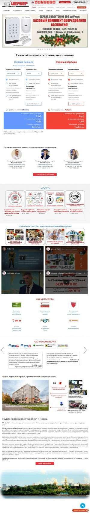 Предпросмотр для cerbergroup.ru — Охранная компания Цербер