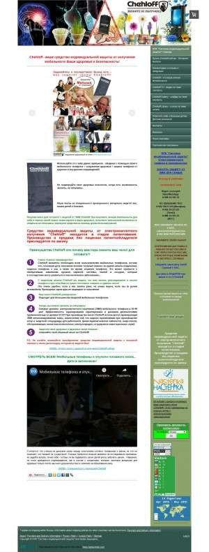 Предпросмотр для www.chehloff.jimdo.com — Индивидуальные системы защиты