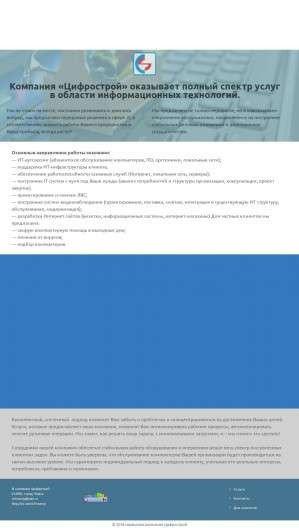 Предпросмотр для cifrostroy.ru — Цифрострой