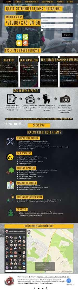 Предпросмотр для www.citadelclub.perm.ru — Цитадель