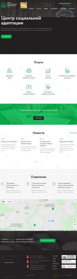 Предпросмотр для цса59.рф — КГАУ Цса г. Перми