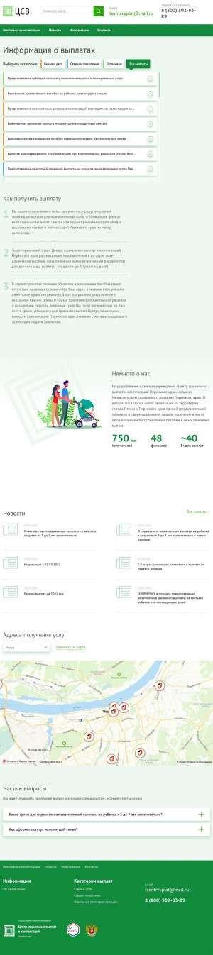 Предпросмотр для цсв59.рф — ГКУ центр социальных выплат и компенсаций Пермского края