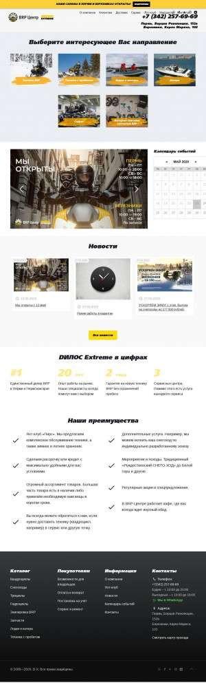 Предпросмотр для d-x.ru — Brp центр Дилос-Экстрим