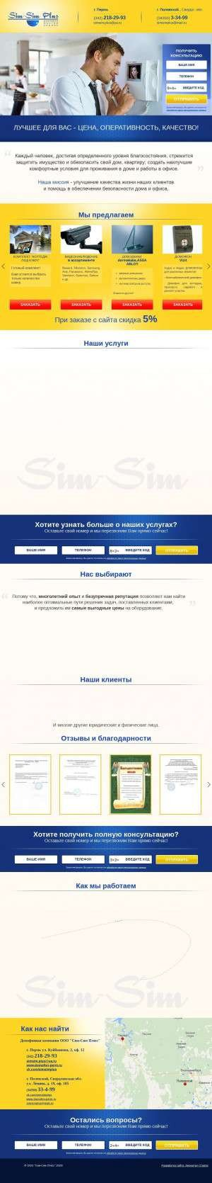 Предпросмотр для www.domofon-perm.ru — Сим-Сим Плюс