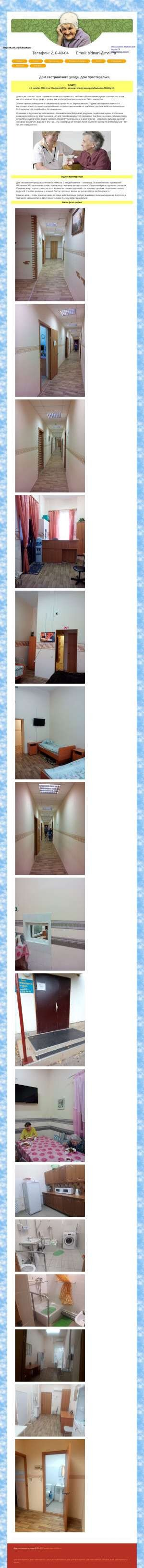 Предпросмотр для domsest.ru — Дом сестринского ухода