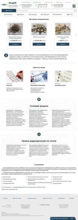 Предпросмотр для www.drag59.ru — Drag59.ru