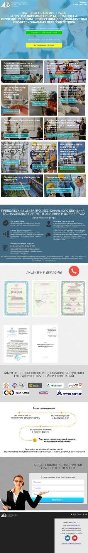 Предпросмотр для edupcpo.ru — Приволжский центр Профессионального Обучения