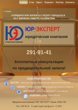 Предпросмотр для эксперт-юр.рф — Юр-Эксперт