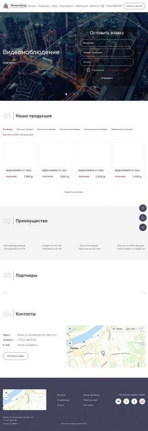 Предпросмотр для energograd-perm.ru — ЭнергоГрад