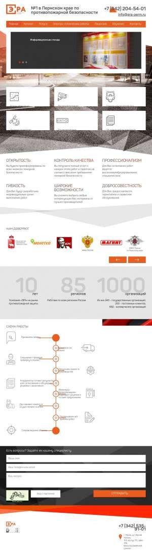 Предпросмотр для era-perm.ru — Эра