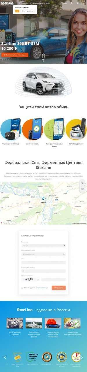 Предпросмотр для fc.starline.ru — StarLine