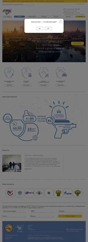 Предпросмотр для www.fgup-ohrana.ru — Филиал ФГУП Охрана Росгвардии по Пермскому краю, центральный офис