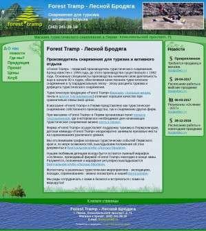 Предпросмотр для forest-tramp.ru — Forest Tramp Снаряжение для туризма