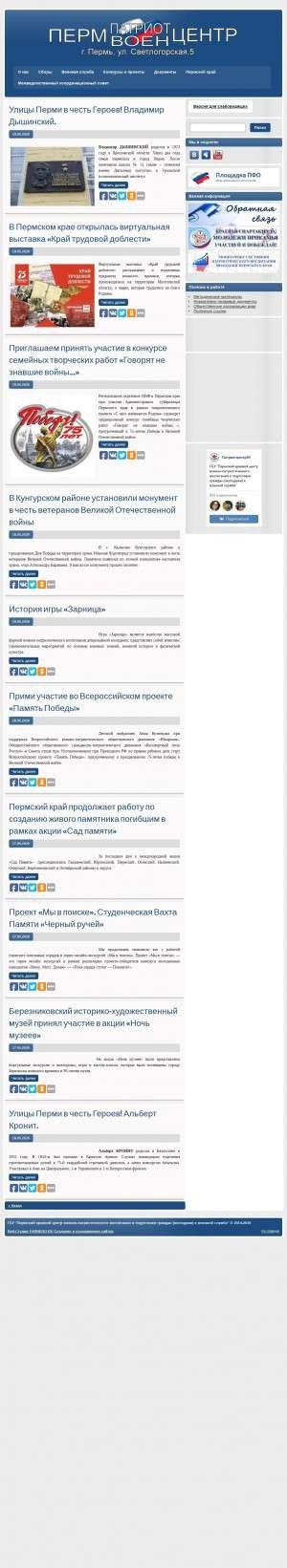 Предпросмотр для gaupatriot.ru — Пермский краевой центр военно-патриотического воспитания и подготовки граждан к военной службе