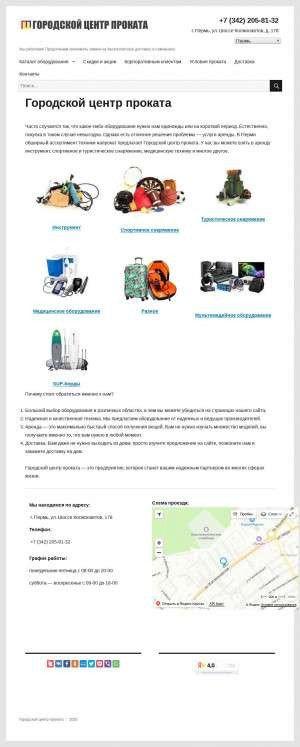 Предпросмотр для gcp59.ru — Городской центр проката