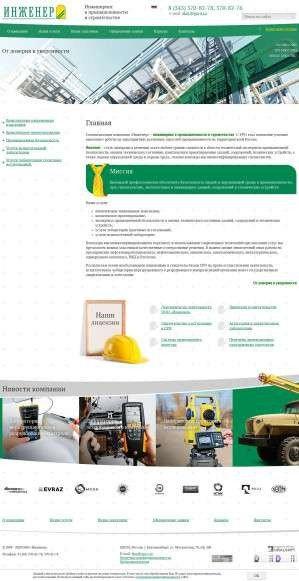 Предпросмотр для gpi-e.ru — Инженер