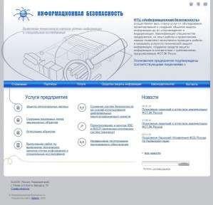 Предпросмотр для www.infoguard.ru — Информационная Безопасность