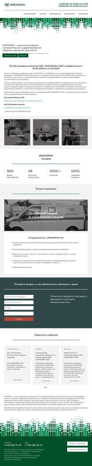 Предпросмотр для www.inkakhran.ru — Инкахран