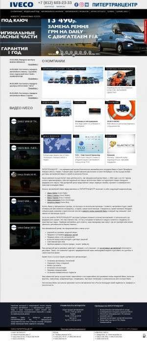 Предпросмотр для www.iveco-ptc.spb.ru — Питертракцентр