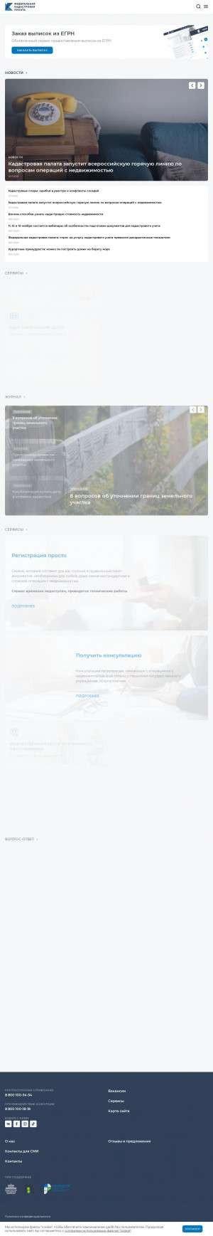 Предпросмотр для kadastr.ru — Федеральная кадастровая палата Федеральной службы государственной регистрации, кадастра и картографии по Пермскому краю