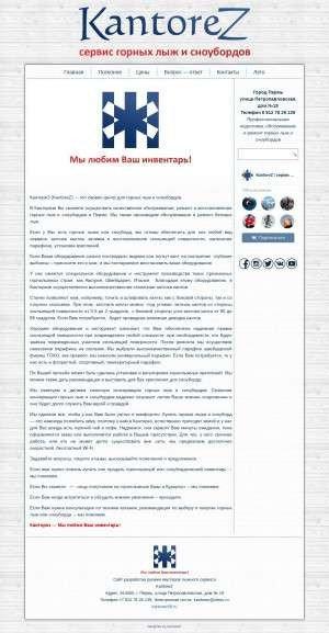Предпросмотр для kantorez59.ru — КантореЗ