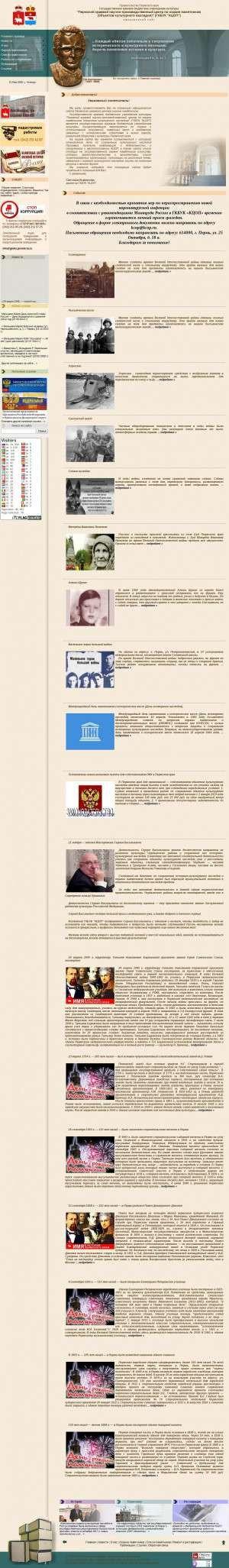 Предпросмотр для www.kcop.ru — Пермский краевой научно-производственный центр по охране памятников и объектов культурного наследия