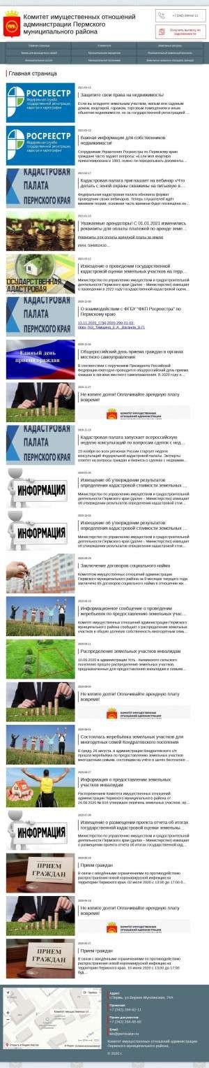 Предпросмотр для kiopermraion.ru — Комитет имущественных отношений Администрации Пермского муниципального района