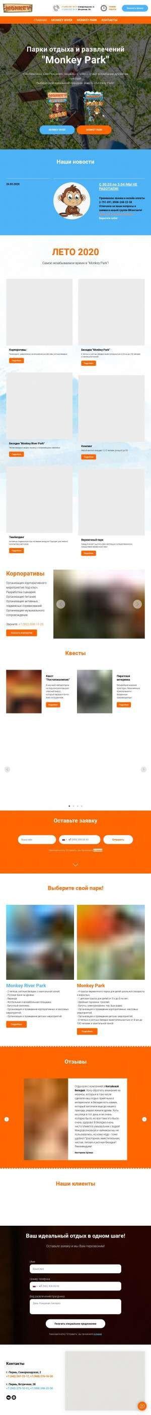 Предпросмотр для www.klt-perm.ru — Парк Динамо