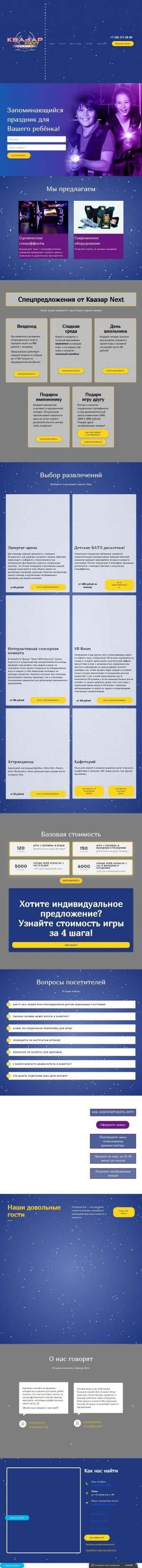 Предпросмотр для kvazar-next.ru — Квазар Некст