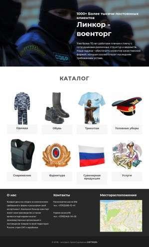 Предпросмотр для www.linkorperm.ru — Линкор