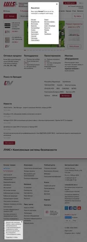 Предпросмотр для www.luis.ru — Луис+ Пермь