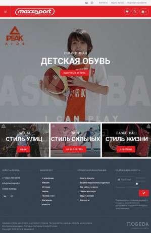 Предпросмотр для www.maxxisport.ru — Максиспорт